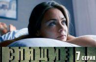 Спящие 7 серия