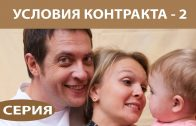 Условия контракта 2 сезон 2 серия