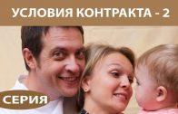 Условия контракта 2 сезон 7 серия
