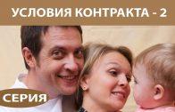 Условия контракта 2 сезон 8 серия