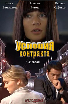 Сериал Условия контракта 2 сезон смотреть онлайн