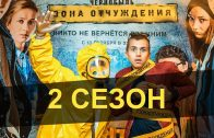 Чернобыль – Зона отчуждения 2 сезон 5 серия