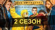 Чернобыль — Зона отчуждения 2 сезон 4 серия Анонс