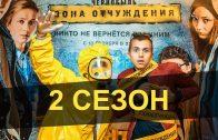Чернобыль – Зона отчуждения 2 сезон 3 серия