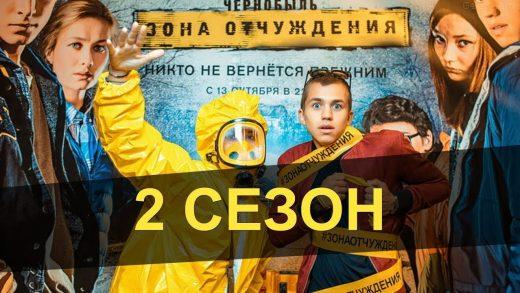 Чернобыль — Зона отчуждения 2 сезон 3 серия Анонс смотреть онлайн