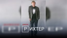 Доктор Рихтер 18 серия Анонс