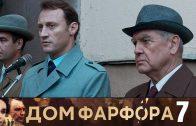 Дом Фарфора 7 серия