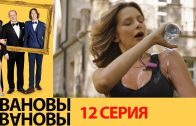Ивановы-Ивановы 12 серия