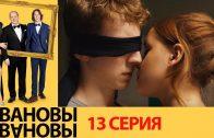 Ивановы-Ивановы 13 серия