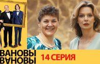 Ивановы-Ивановы 14 серия