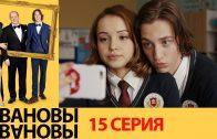 Ивановы-Ивановы 15 серия