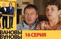 Ивановы-Ивановы 16 серия