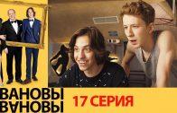 Ивановы-Ивановы 17 серия