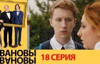 Ивановы-Ивановы 18 серия