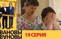 Ивановы-Ивановы 19 серия