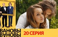 Ивановы-Ивановы 20 серия