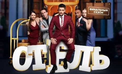 Отель Элеон 3 сезон 2 серия (44 серия) смотреть онлайн