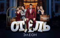 Отель Элеон 3 сезон