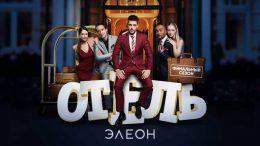 Отель Элеон 3 сезон смотреть онлайн