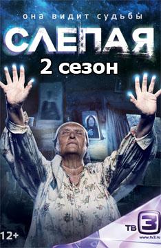 Сериал Слепая 2 сезон смотреть онлайн