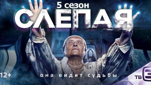 Слепая 5 сезон смотреть онлайн