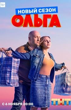 Сериал Ольга 3 сезон смотреть онлайн