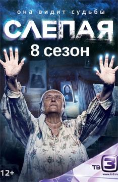 Сериал Слепая 8 сезон смотреть онлайн