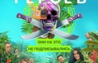 Остров Героев