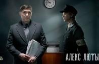 Алекс Лютый 1 серия