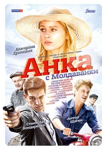 Анка с Молдаванки