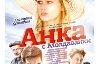 Анка с Молдаванки 3 серия