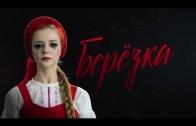 Берёзка 13 серия