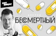 Доктор Бессмертный 1 серия