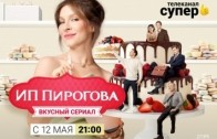 ИП Пирогова 3 сезон 1 серия