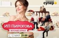 ИП Пирогова 3 сезон 8 серия