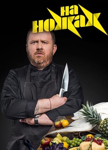 На ножах 6 сезон