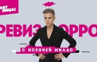 Ревизорро 2020 с Ксенией Милас 10 серия Суздаль