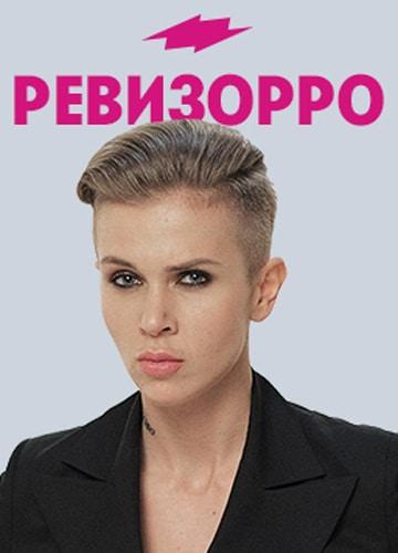 Ревизорро 2020 с Ксенией Милас