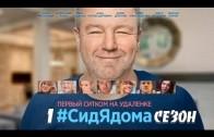 #СидЯдома 1 серия