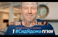 #СидЯдома 4 серия