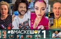 ВМАСКЕШОУ 1 серия