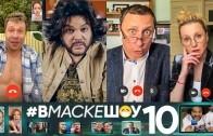 ВМАСКЕШОУ 10 серия