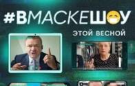 #ВМАСКЕШОУ