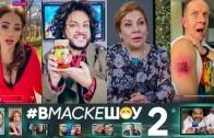 ВМАСКЕШОУ 2 серия