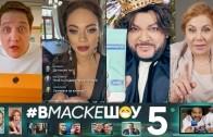 ВМАСКЕШОУ 5 серия