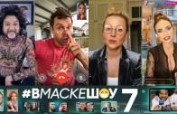 ВМАСКЕШОУ 7 серия