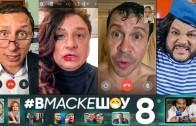 ВМАСКЕШОУ 8 серия
