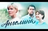 Ангелина 9 серия
