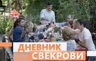 Дневник свекрови 4 серия