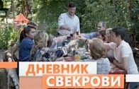 Дневник свекрови 6 серия